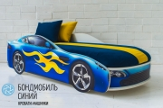Бондмобиль синий с подъемным матрасом